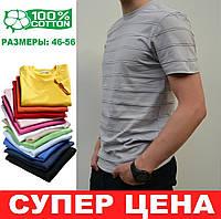 Размеры:46,48,50,52,54,56. Мужская футболка в полоску, натуральная, 100% хлопок - светло-серая
