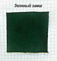 Зеленый замш