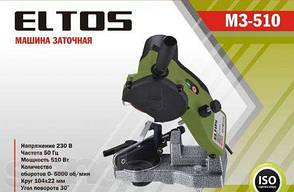 Станок для заточки цепей Eltos МЗ-510