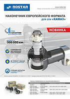 Наконечник тяги рулевой КАМАЗ нового образца левый в сборе (производство з-д , Россия), AEHZX