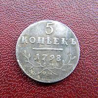5 копеек  1798 г.  Павел I