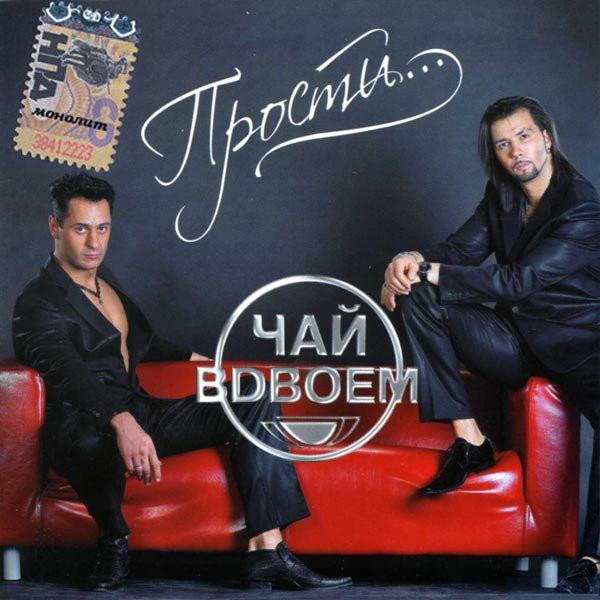 CD - Диск. Чай Удвох – Пробач...