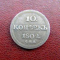 10 копеек 1802 г. с.п.б.