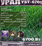 Бензокоса Урал УБТ-6700, фото 5