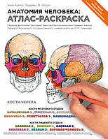 Анатомия человека: атлас-раскраска.  Элсон Л. М., Кэпит У.