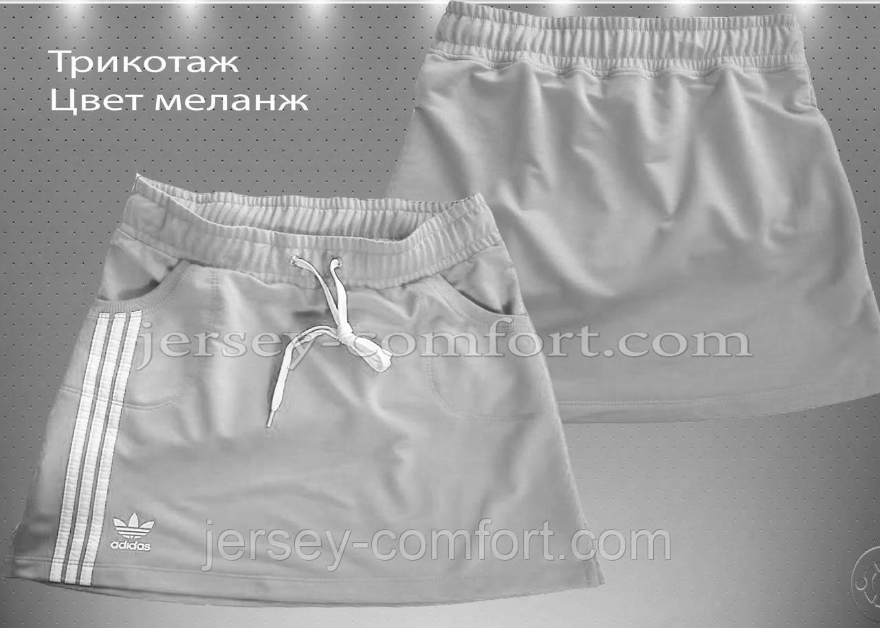 Юбка  женская трикотажная меланж Sport. Мод. 4071