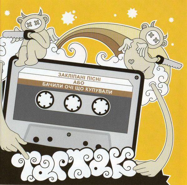 Музыкальный CD-диск. Тартак – Закліпані Пісні Або Бачили Очі Що Купували