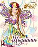 Дневник школьный Winx украинский язык 1Вересня