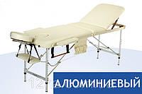 Массажный стол BodyFit, 3 сегментный,алюминьевый Бежевый