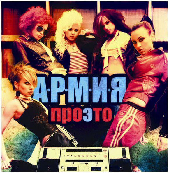 CD-Диск.  А.Р.М.И.Я. – Проэто