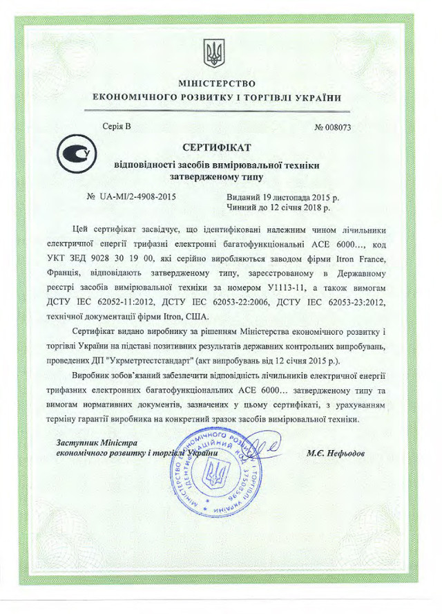 ace6000v сертификат 2