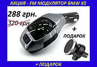 """Bluetooth FM модулятор """"BMW X5"""" + громкая связь."""