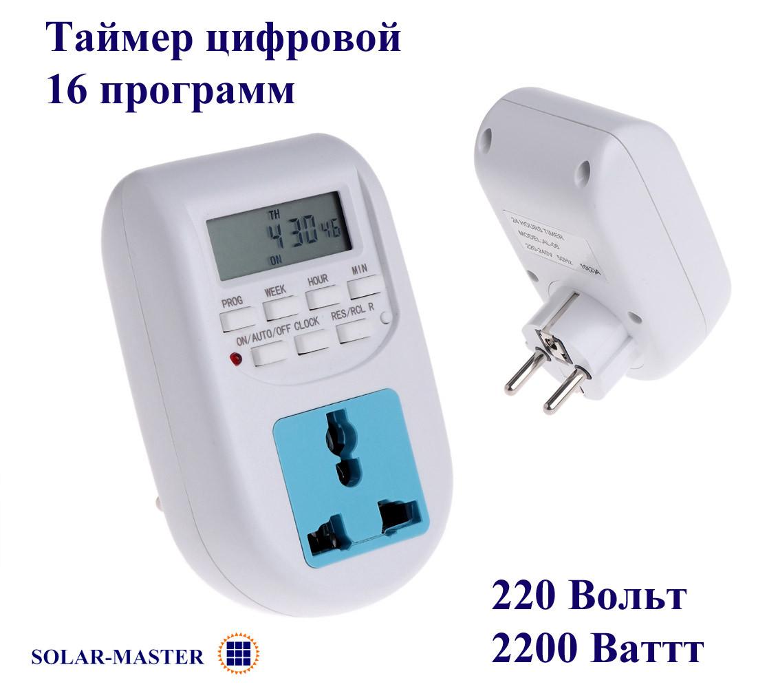 Таймер цифровой энергосберегающий 2200 Вт 220 В