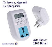 Таймер цифровой энергосберегающий 2200 Вт 220 В, фото 1