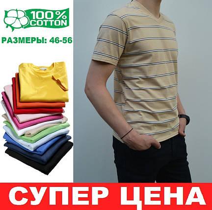 Мужская футболка в полоску, размеры:46-56, премиум качество, 100% хлопок, с V-образным вырезом - бежевая, фото 2