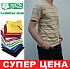 Мужская футболка в полоску, размеры:46-56, премиум качество, 100% хлопок, с V-образным вырезом - бежевая
