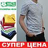Мужская футболка в полоску, размеры:46-56, премиум качество, 100% хлопок, с V-образным вырезом - белая