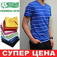 Мужская футболка в полоску, размеры:46-56, премиум качество, 100% хлопок, с V-образным вырезом - ярко-синяя