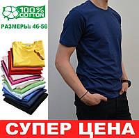 Размеры:46,48,50,52,54,56. Мужская однотонная футболка, 100% хлопок - темно-синяя
