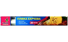 Пленка для пищевых продуктов 20м