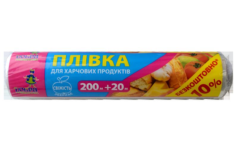 Пленка для пищевых продуктов 30м+3м в подарок