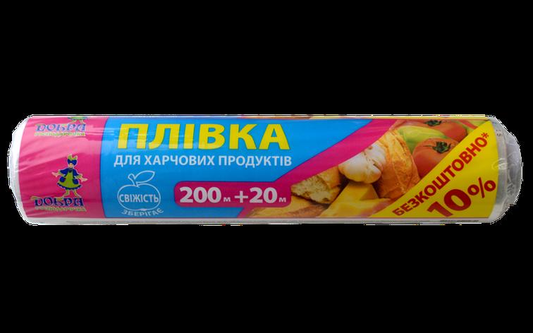 Пленка для пищевых продуктов 30м+3м в подарок, фото 2