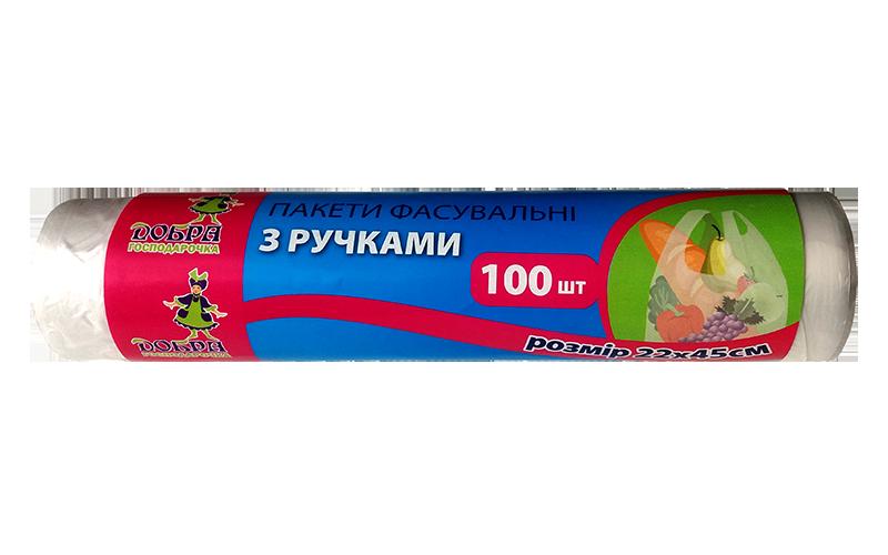 Полиэтиленовые пакеты фасовочные с ручками  в рулоне ТМ «Добра Господарочка», 100 шт, 22х45 см