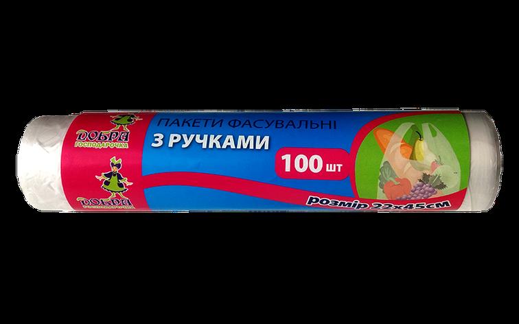 Полиэтиленовые пакеты фасовочные с ручками  в рулоне ТМ «Добра Господарочка», 100 шт, 22х45 см , фото 2