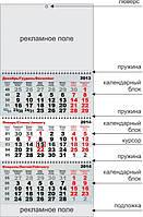 Календарь квартальный на 3 пружины