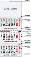 Календарь квартальный на 3 пружины и 3 рекламных поля