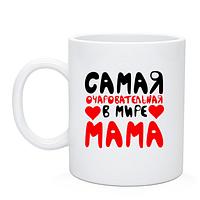 Чашка Очаровательная мама