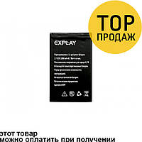 Аккумулятор для мобильного телефона Explay Tornado, (Li-polymer 3.7V 1550mAh)