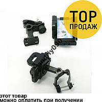 Универсальный мото вело держатель для телефона / автоаксессуары