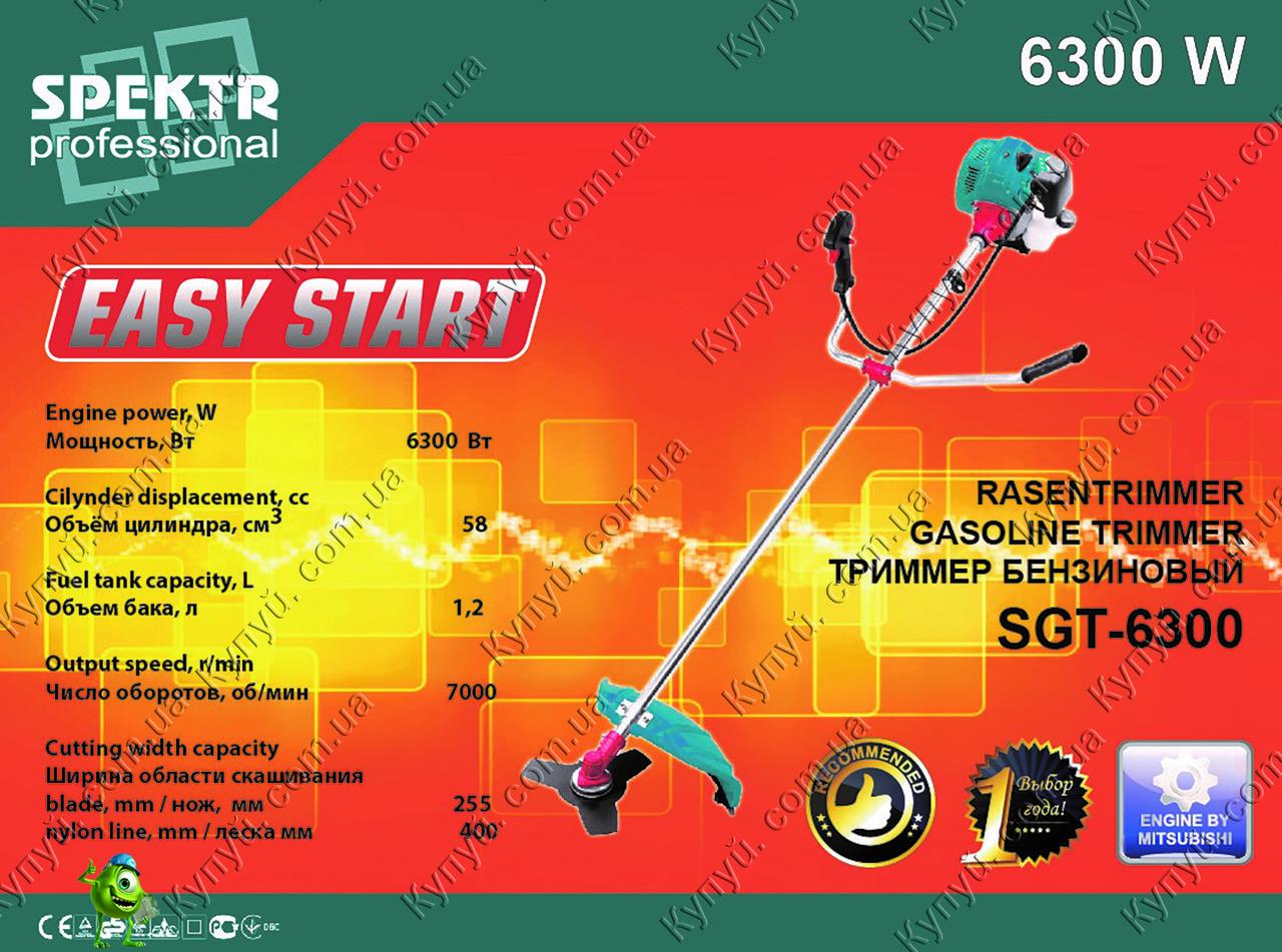Мотокоса Spektr SGT-6300 5 ножей, 5 катушек