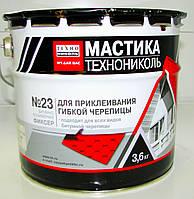 """Мастика """"Фиксер"""" 3,6 л"""
