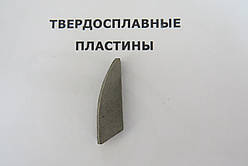 Пластина твердосплавная напайная 25110 ВК8