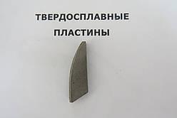 Пластина твердосплавная напайная 25130 Т15К6