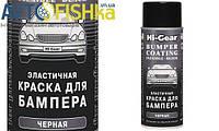 Hi-Gear HG5734 - Эластичная краска для бамперов черная, аэрозоль