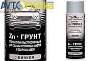 """Hi-Gear HG5742 - """"ZN-Грунт"""" Автомобильный эпоксидный быстросохнущий для стальных кузовных панелей"""