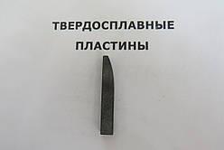 Пластина твердосплавная напайная 26030 ВК6ОМ