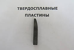 Пластина твердосплавная напайная 26030 ВК8