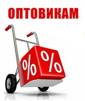 Информация для оптовых покупателей!