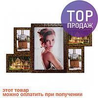 Деревянная мультирамка Бора тигровый шоколад на 5 фото / Рамки для фото