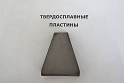 Пластина твердосплавная напайная 32190 Т15К6