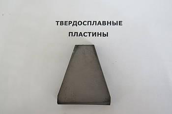 Пластина твердосплавная напайная 32210 ВК8