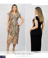 Вечернее платье U-1278 (48-50, 52-54, 56-58) — купить Вечерние платья XL+ оптом и в розницу в одессе 7км