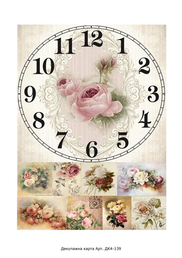 ДК4-139. Декупажна карта Квітковий годинник