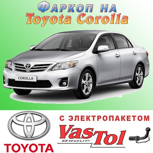 Фаркоп Toyota Corolla (прицепное Тойота Королла)