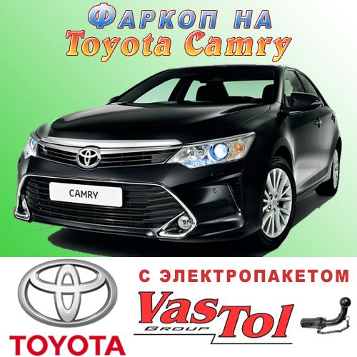 Фаркоп Toyota Camry 20 30 40 50 (прицепное Тойота Камри)