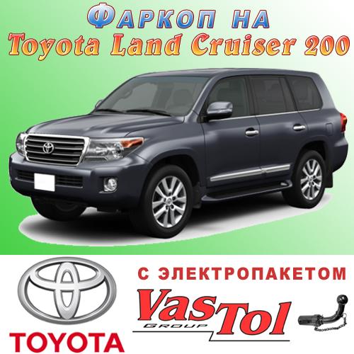 Фаркоп Toyota Land Cruiser 200 (прицепное Тойота Ленд Крузер 200)